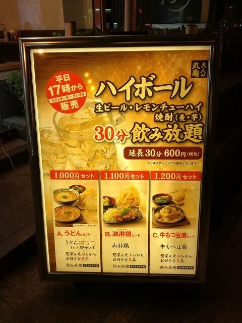 丸亀製麺の30分飲み放題