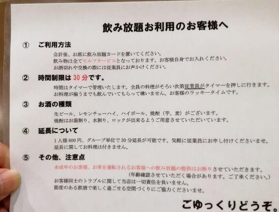 丸亀製麺 飲み放題の注意書き