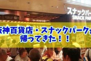 梅田の阪神百貨店スナックパークが復活