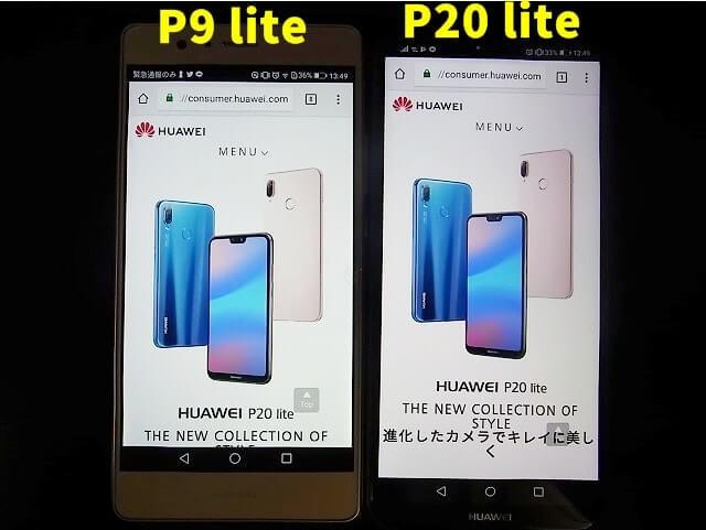 HUAWEI P9 liteとHUAWEI P20 liteを比較してみた!