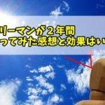 男性サラリーマンが日傘を2年間使ってみた感想と効果