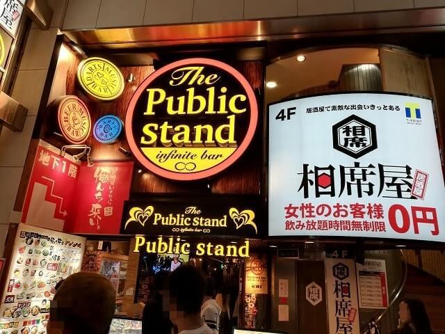 パブリックスタンド阪急東通り店の外観