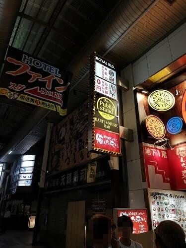 パブリックスタンド阪急東通り店の看板