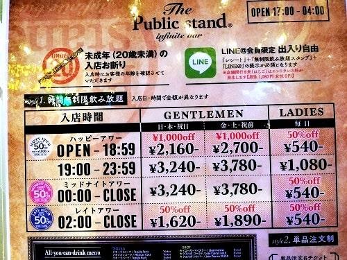 パブリックスタンドの料金表