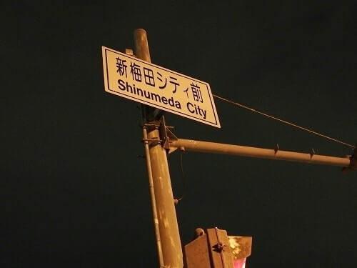 新梅田シティ前