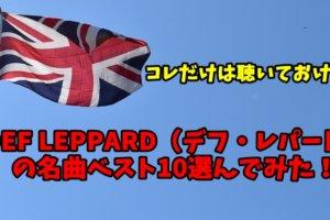 英国HRの雄 デフ・レパードの名曲代表曲ランキング