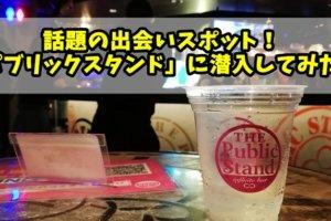 大阪・阪急東通りのパブリックスタンドに行ってみた