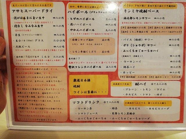 十三餃子酒場 満太郎 ドリンクメニュー