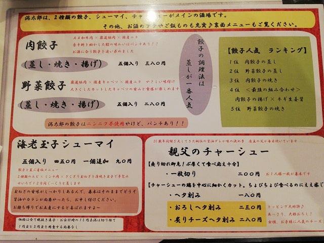 十三餃子酒場 満太郎 の餃子メニュー