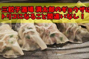 十三餃子酒場 満太郎