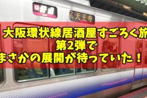 大阪環状線居酒屋すごろく旅