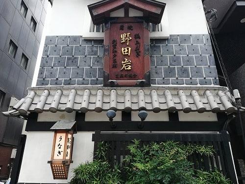 野田岩 麻布飯倉本店の外観