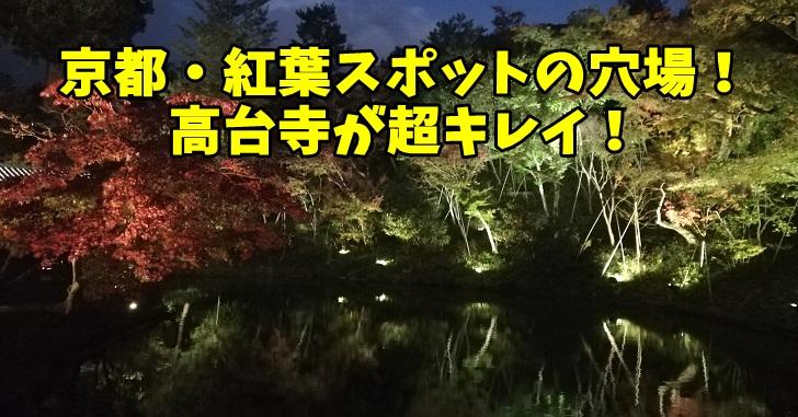 高台寺の池に映える紅葉