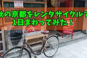 秋の京都をレンタサイクルで1日観光で回ってみた