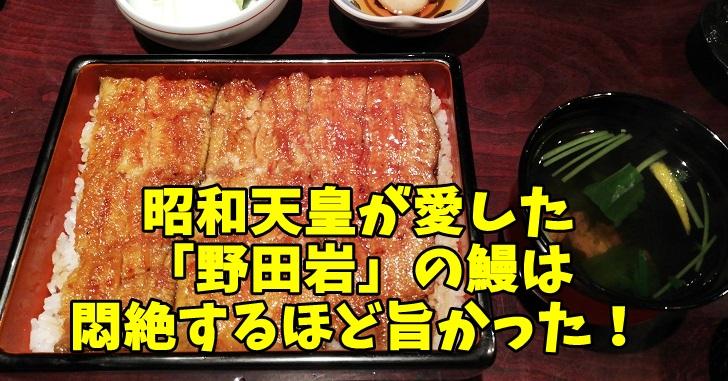 野田岩の鰻