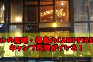 バルのメッカ・大阪福島のキャンプファイアを食レポレビュー