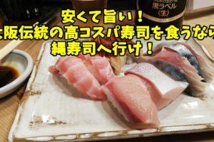 コスパ抜群 梅田曽根崎の激安寿司・縄寿司が安くて旨い