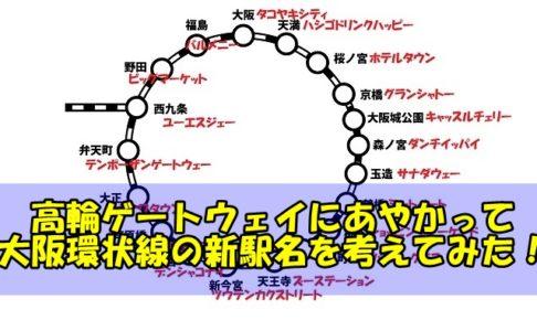 大阪環状線の新駅名を考えてみた