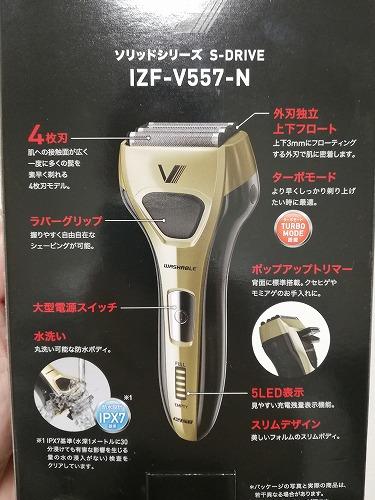 IZUMI電気シェーバーの外箱の説明書き
