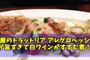 魚屋のトラットリア アレグロペッシェを食レポレビュー