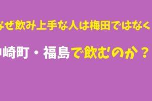 大阪のお酒好きが梅田ではなく中崎町・福島で飲む理由