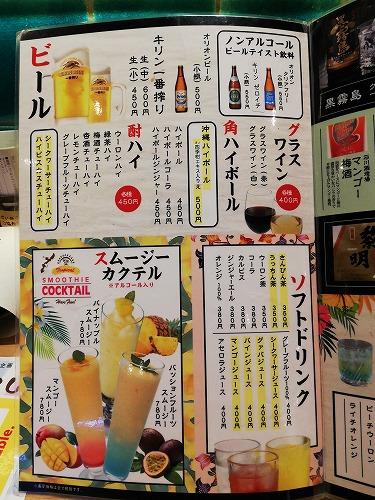 沖縄の台所ぱいかじのドリンクメニュー