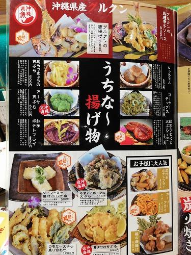 沖縄の台所ぱいかじのメニュー