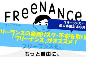 フリーランス・個人事業主の金銭リスクを取り除くフリーナンス