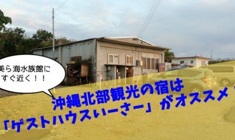 激安の沖縄・本部町のゲストハウスいーさーがオススメ