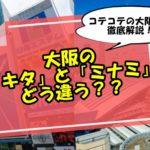 【街の特徴・違いを比較】大阪のキタとミナミの違い