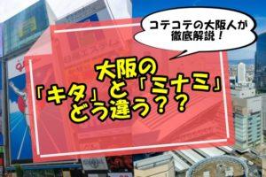 大阪のキタとミナミの違い