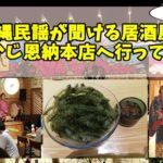 恩納村のぱいかじ恩納本店で沖縄民謡ライブで盛り上がった