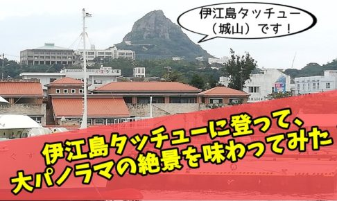 伊江島タッチューの大パノラマの絶景に感動した