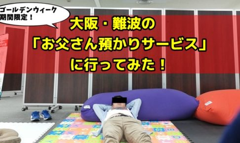大阪・難波のお父さん預かりサービスに行ってみた!