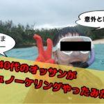 沖縄でシュノーケリング初体験