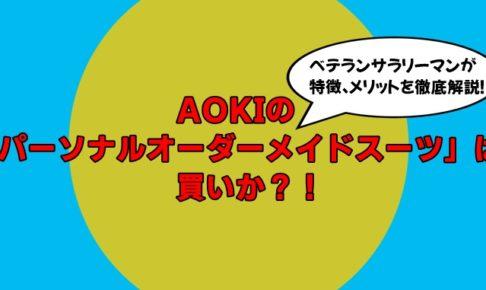 AOKIのパーソナルオーダーメイドスーツは買う価値ある?メリット・特徴は?