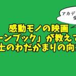 感動のヒューマンドラマ映画グリーンブックがオススメ!