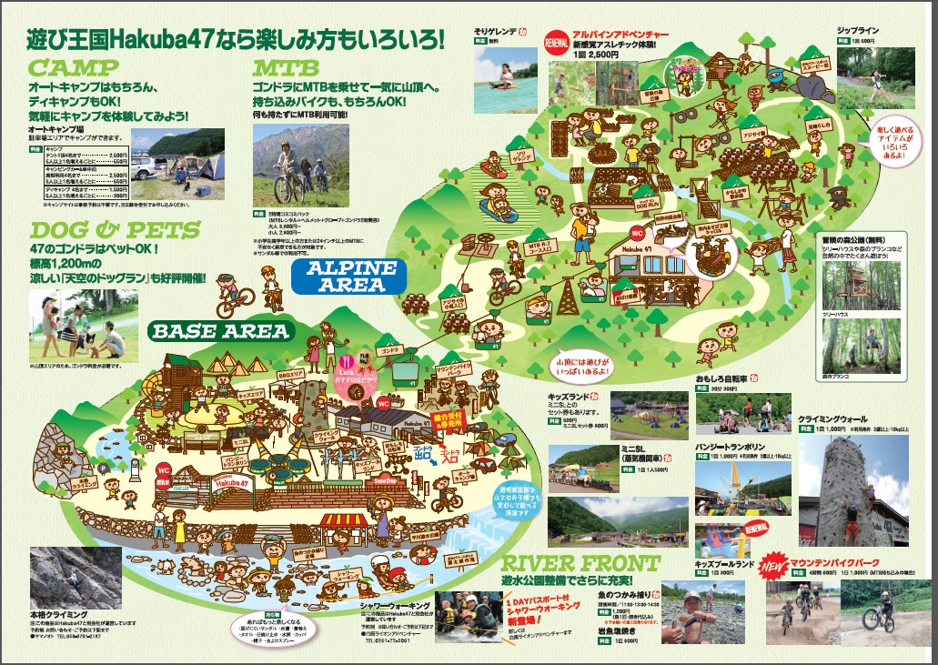 hakuba47グリーンシーズンのマップ