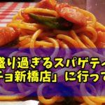 大盛りスパゲティの店・パンチョ新橋店