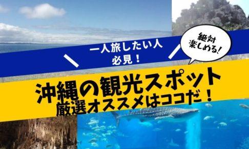 沖縄の厳選オススメ観光スポット