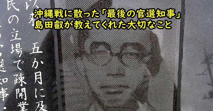 沖縄戦で散った最後の官選知事・島田叡