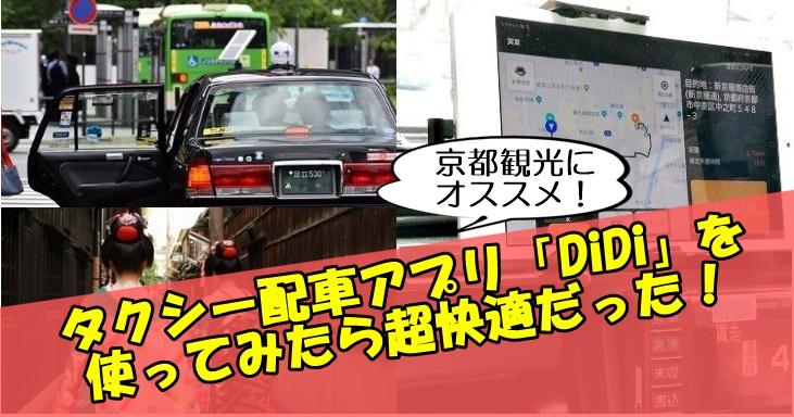 タクシー配車アプリ「DiDi」を京都観光に使ってみたら超快適だった!