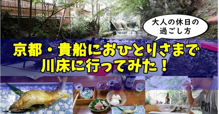 真夏の納涼スポット「京都・貴船」でおひとりさまで川床ランチに行ってきた!