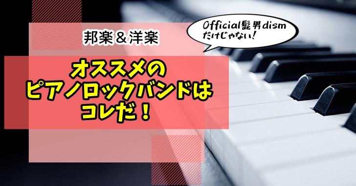 美メロ満載の「ピアノロック」邦楽&洋楽オススメバンド10選!