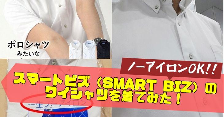 ノーアイロンのスマートビズのワイシャツ