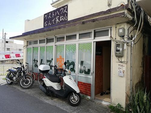 沖縄本部町のゲストハウス・なんで家ねん外観