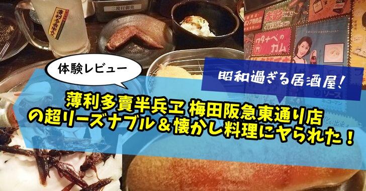 薄利多賣半兵ヱ 梅田阪急東通り店に行ってみた!