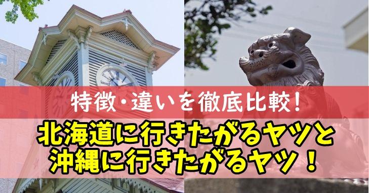 北海道に行きたがるヤツと沖縄に行きたがるヤツの特徴・違いを考えてみた!