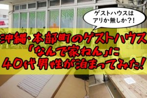 沖縄・本部町のゲストハウス「なんで家ねん」に泊まってみた!