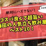 コスパ良くて旨い梅田の人気立ち飲み屋ベスト10